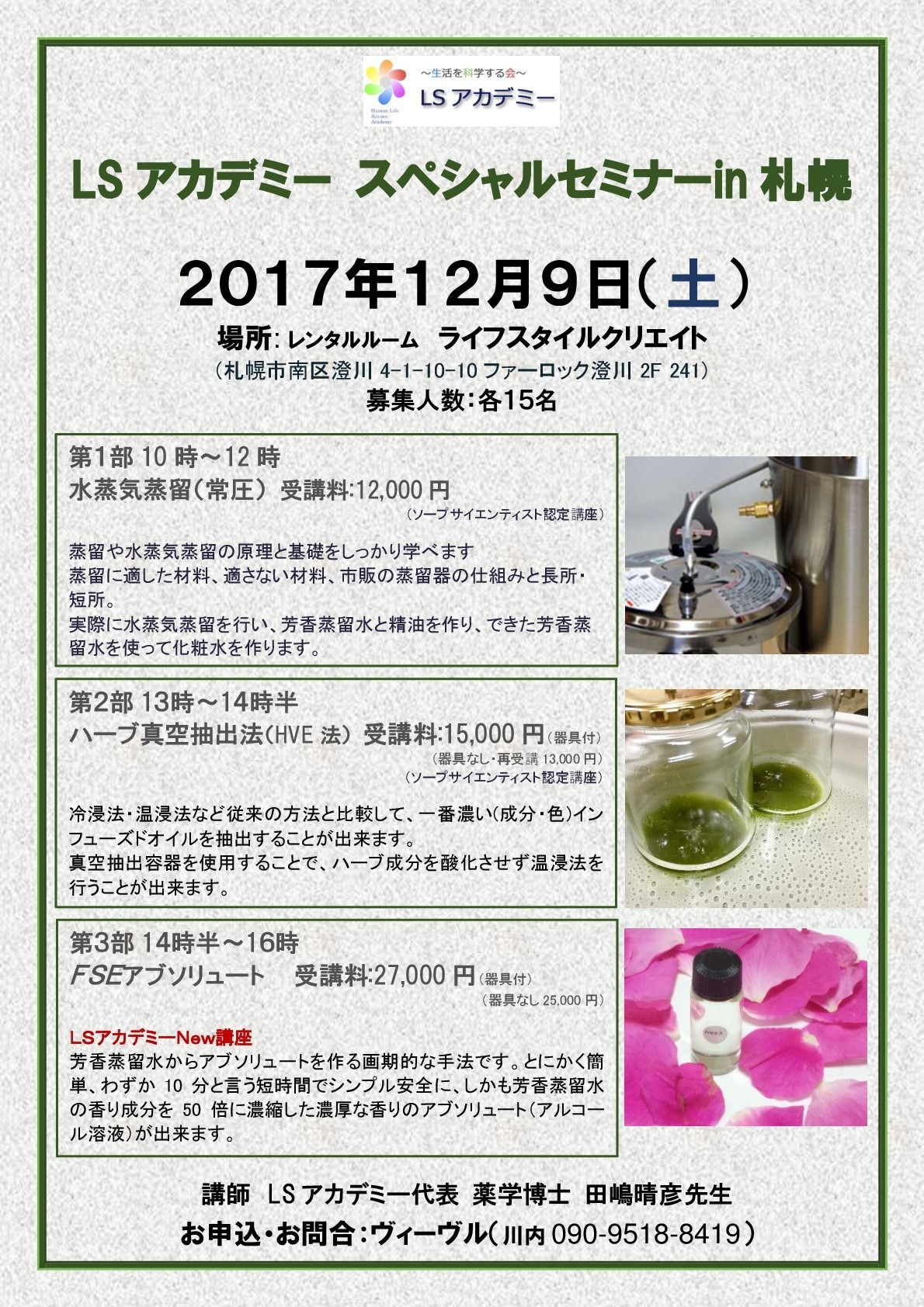 LSアカデミー特別セミナーin札幌12月